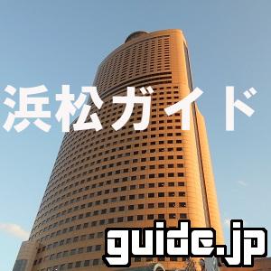 浜松ガイド