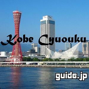 神戸市中央区ガイド