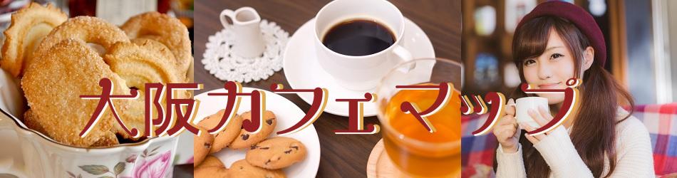 osaka-cafemap