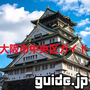 大阪市中央区ガイド