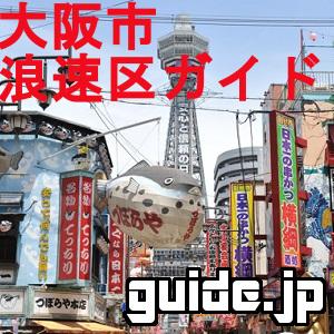 大阪市浪速区ガイド
