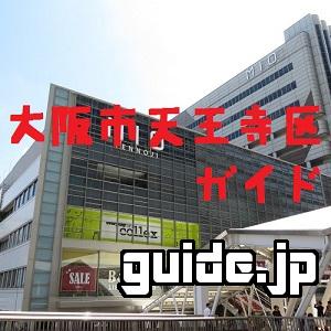 大阪市天王寺区ガイド