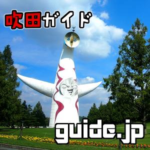 吹田ガイド