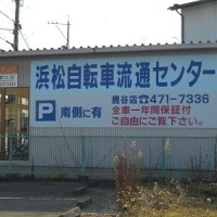 jitensyaryutsu