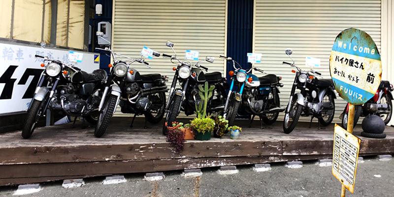 バイク屋さん