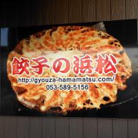 餃子の浜松看板