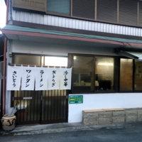 saito-ramen