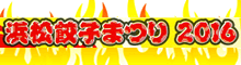 hamamatsu-gyozamatsuri