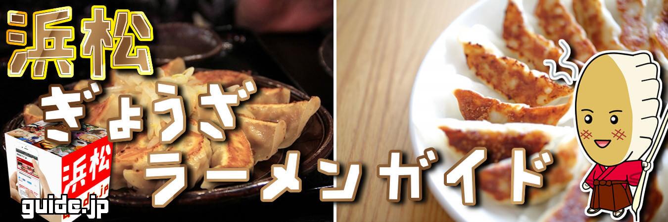 http://guide-jp.com/hamamatsu-gyouza/wp-content/uploads/2016/12/hamamatsu-gyouza1350-450.jpg