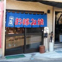 nunohashi