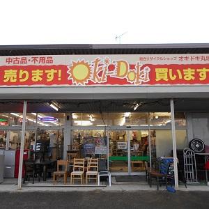 オキドキ丸塚店