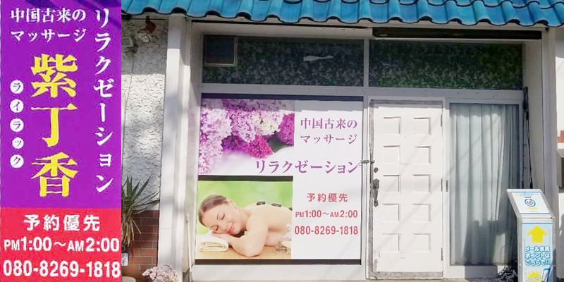 紫丁香-外観