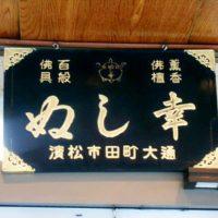 nushikou