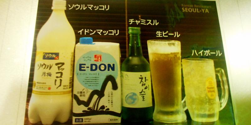 ソウル屋お酒
