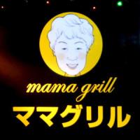 mamagrill
