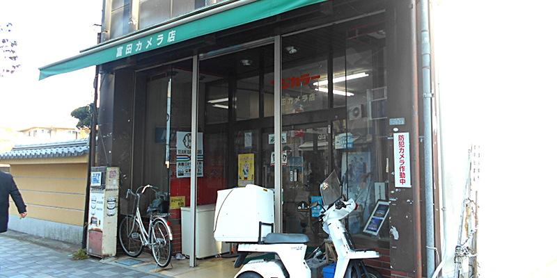 富田カメラ外観
