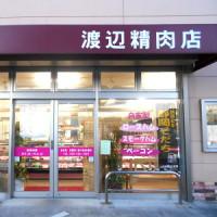 渡辺精肉店外観