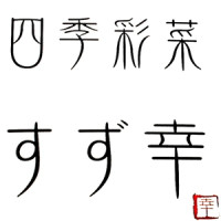 四季彩菜-すず幸看板
