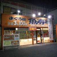 sakanazushi