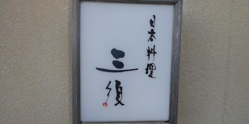 misu-kanban