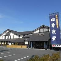 shikisaidou-gaikan