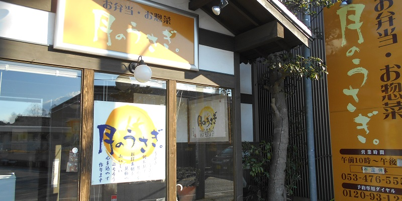 tsukinousagi-gaikan