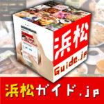 hamamatsu-guide600-1