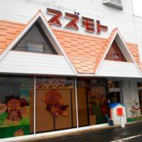 suzumoto