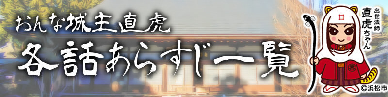 http://guide-jp.com/hamamatsu/wp-content/uploads/2016/08/naotora800-200-2_m.jpg