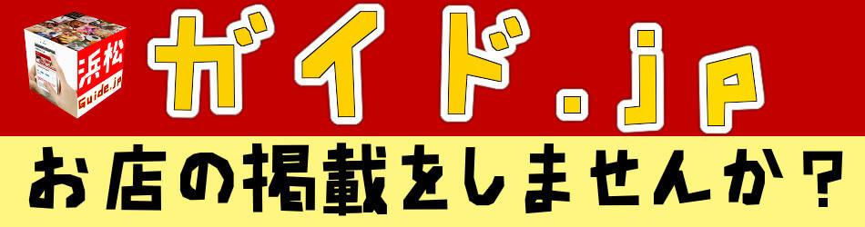 浜松 求人ガイド