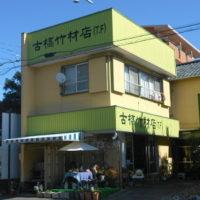 takezai