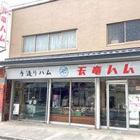 浜松 渡辺 精肉 店