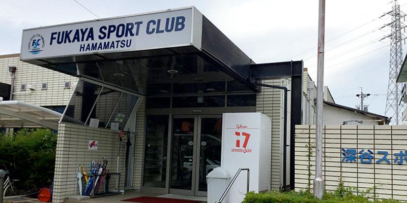 深谷スポーツクラブ