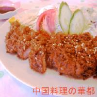 tonkatsu-teishoku-kato