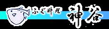 神谷ふぐ料理店