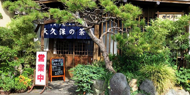 大久保の茶屋