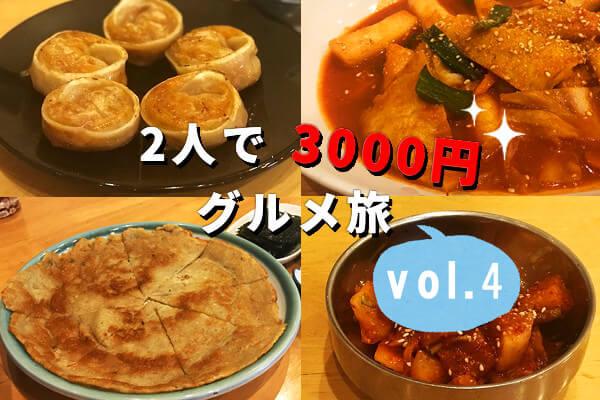 3000円旅4