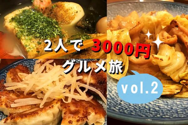 3000円企画タイトル