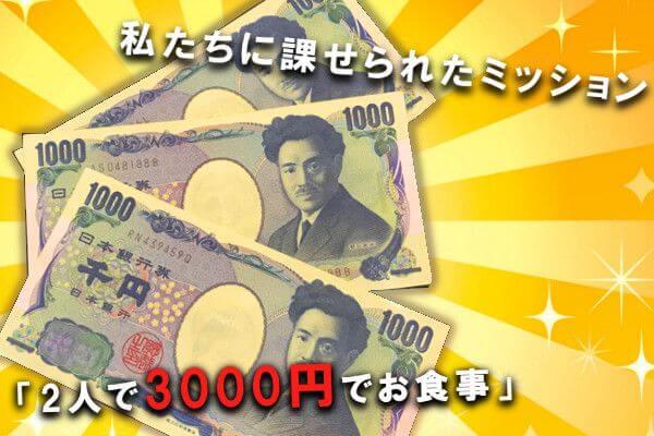 3000円でお食事するミッション