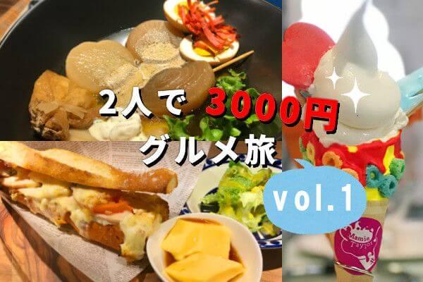 2人で3000円グルメ旅