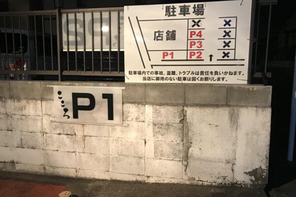 こころ駐車場