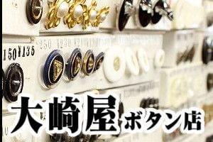 大崎屋ボタン店