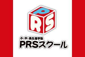 PRSスクール