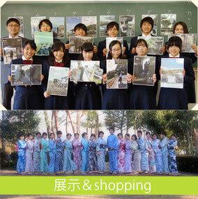 浜松学芸✖浜松注染