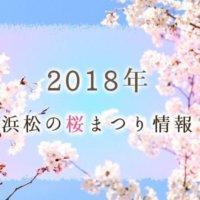 浜松の桜まつり2018年 開花情報見頃