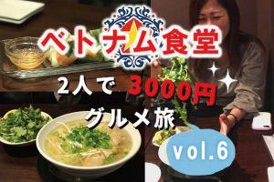 3000円グルメ旅 ベトナム食堂