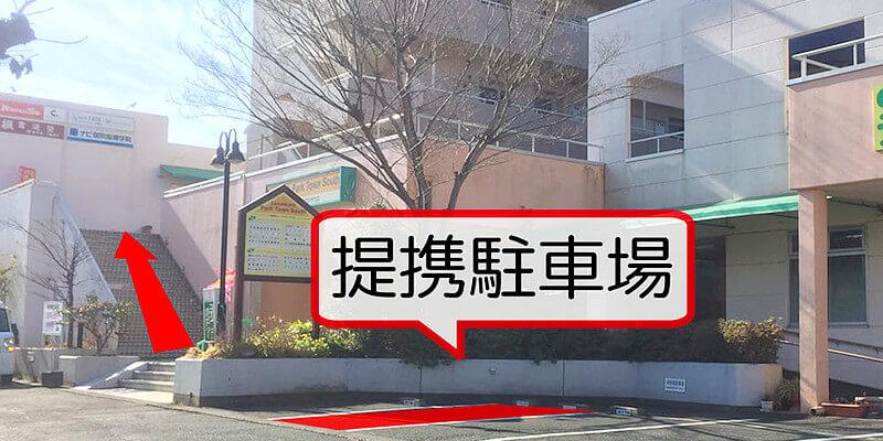 スマップル浜松 富塚店