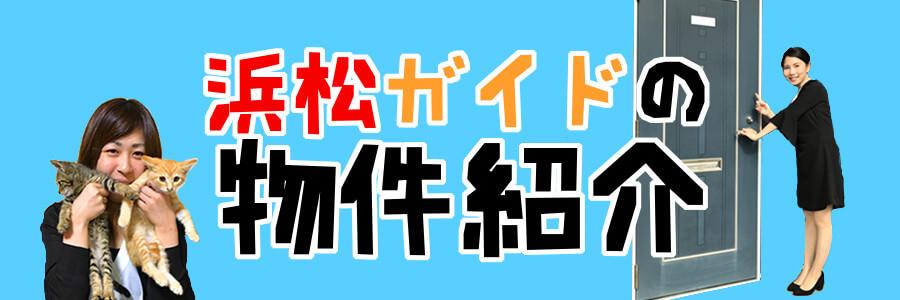 浜松ガイドの物件紹介