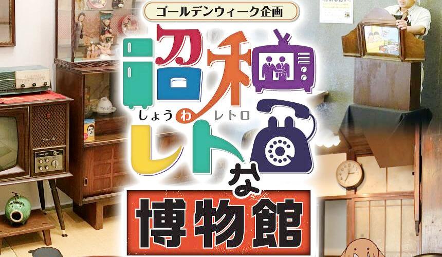 昭和レトロな博物館