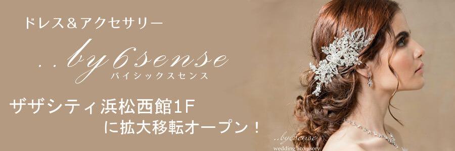 by6sense移転オープン